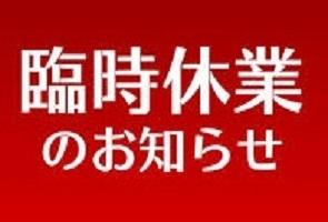 ★☆★臨時休業のお知らせ★☆★