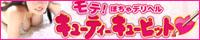 鶯谷ぽっちゃり巨乳専門風俗 モテ!ぽちゃデリヘル「キューティーキューピット」