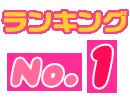 No.1/よつば