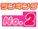 No.2/まい