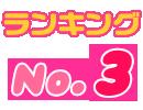 No.3/もえ