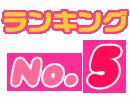 No.5/しあ