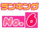 No.6/のん