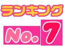 No.7/しおり